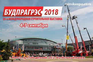 Строительная выставка БУДПРАГРЭС пройдет в Минске 4 - 7 сентября