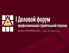 Впервые в Минске пройдет Деловой форум профессионалов строительной отрасли
