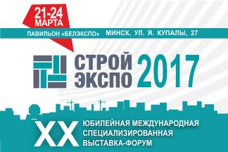 Выставка-форум «СТРОЙЭКСПО-2017»: поиск эффективных решений в строительной отрасли