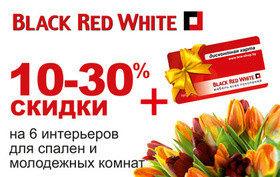 Мебельная компания BLACK RED WHITE дарит весенние скидки и яркое настроение!