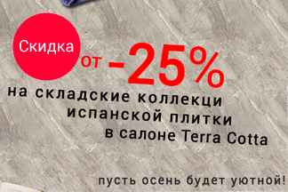 Пусть осень будет уютной! От -25% на складские запасы испанской плитки в салоне Terra Cotta!