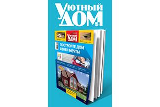 Свежий номер журнала «Уютный дом» № 3 2018