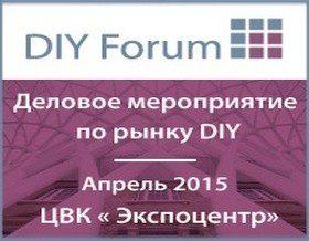 MosBuild приглашает на 4-ый Международный деловой форум «Проблемы и перспективы развития рынка строительно-отделочных материалов и торговли DIY»