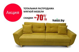 Тотальная распродажа в «Hauz.by»! Скидки  до 70% на все выставочные модели, включая новинки!