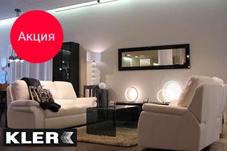 Распродажа экспозиции салона мебели KLER