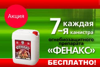 Каждая седьмая канистра огнебиозащитного препарата Фенакс бесплатно!
