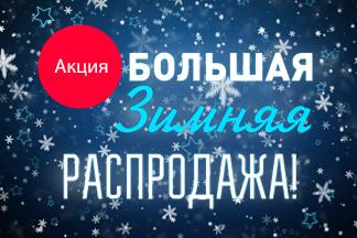 Большая зимняя распродажа от компании «Скайпрофиль»