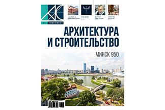 Свежий номер журнала «Архитектура и строительство» № 5 2017