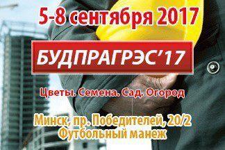 25-я международная строительная выставка «БУДПРАГРЭС-2017»