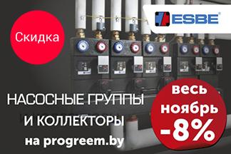 Акция на насосные группы и коллекторы ESBE -8%