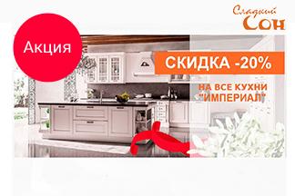 Январская акция от компании «Ажинакомпани»! Скидка 20% на кухни!