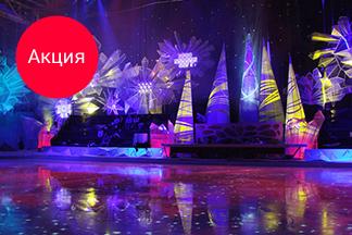 Готовь сани летом, а сцену в ноябре! Отличная возможность подготовиться к новогодним праздникам!