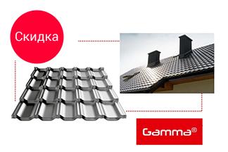 Модульная металлочерепица Gamma по суперцене в компании «ВТ-сити»