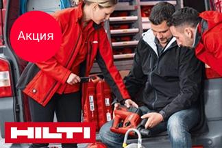 Hilti trade-in — обмен старого оборудования на новое!