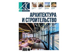 Свежий номер журнала «Архитектура и строительство» № 2 2018