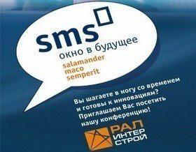 Итоги конференции «SMS»: ОКНО В БУДУЩЕЕ»