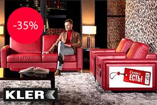Новогодние скидки 30-35% на ряд моделей мягкой мебели KLER