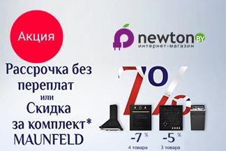 Беспроцентная рассрочка и скидки на технику MAUNFELD в интернет-гипермаркете техники и инструмента «Newton.by»
