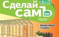 Журнал «Сделай самЪ»: делаем парник и садовую тележку