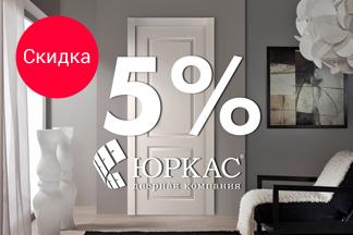 Скидка 5% для новосёлов от компании «Юркас»