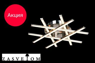 Специальная цена на ряд продукции по освещению от Центра света «ZASVETOM»!