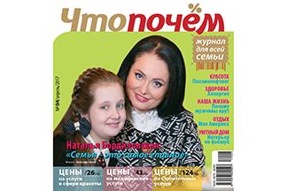 Читаем апрельский номер журнала «Что почем?»