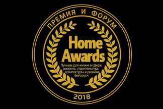 Впервые в Беларуси — премия и форум «Home Awards»!