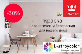 Скидка 30% на всю лакокрасочную продукцию «Tikkurila» от интернет-магазина «l-stroycolor». Ловите момент!
