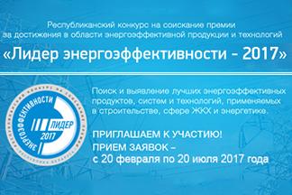 Конкурс «Лидер энергоэффективности»