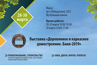 Выставки «Белорусский дом» и «Деревянное и каркасное домостроение. Баня»