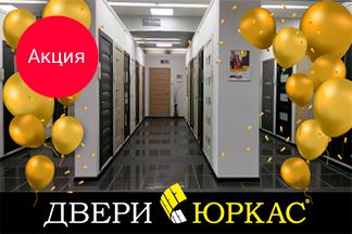 """Открытие гипермаркета дверей """"Юркас"""" в Минске!"""