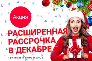 Рассрочка на 8 платежей от фабрики «Савлуков-Мебель»