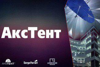 Семинар: Тент, как тренд современного белорусского строительного рынка