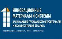 В Минске завершил работу профессиональный форум, посвященный инновациям в жилищном  строительстве