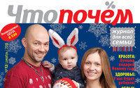 Журнал для всей семьи «Что почем» в декабре!