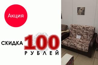 Стильный диван со скидкой 100 рублей от компании «Катрин-мебель»