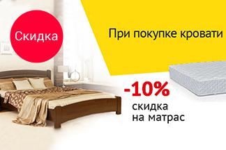 При покупке кровати, компания «Матрас24.бай» дарит Вам 10% скидки на матрас!