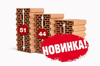 Керамические блоки Porotherm GL – поризованные блоки с экономией в 20%