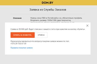 Правила покупки контактов по общим проверенным заявкам Службы заказов DOM.by