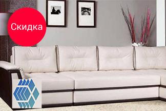 Скидка 100 рублей на угловые диваны длиной более 300 см от компании «Дверной Мебельный шопинг»!