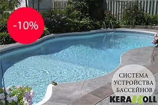 Система устройства бассейнов KERAKOLL со скидкой 10%