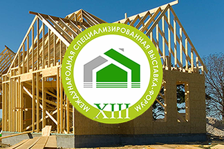 Неделя малоэтажного строительства в Минске