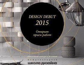 Конкурс от Международной Школы Дизайна