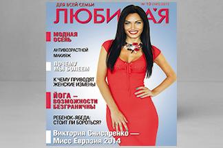 Журнал «Для всей семьи Любимая» в октябре