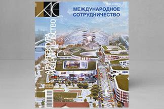 Читаем 6-ой номер журнала «Архитектура и строительство»