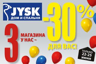 3 магазина у нас – скидка 30 % для вас! В Минске открывается 3-й магазин JYSK