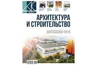 Свежий номер журнала «Архитектура и строительство»
