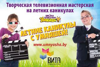 Творческая телевизионная мастерская на летних каникулах
