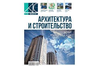 Свежий номер журнала «Архитектура и строительство» № 4-2017