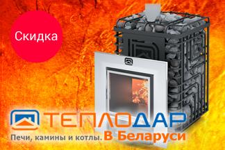 Обустрой свой баню! Печь Теплодар Сибирский лес со скидкой 10%
